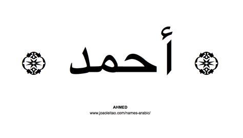 How do i write my name in arabic png 1117x634